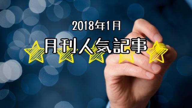 f:id:toshihiro25:20180201103501j:plain