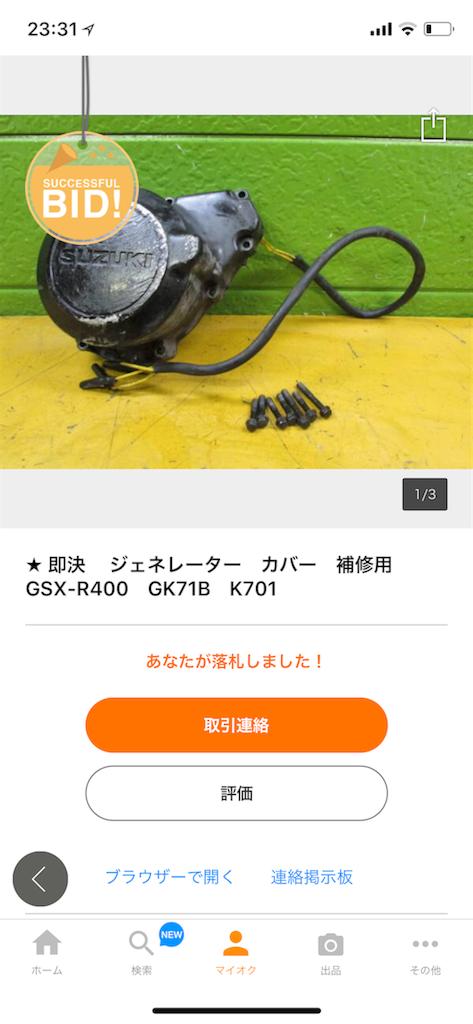 f:id:toshihiro_suzuki:20180501233811p:image
