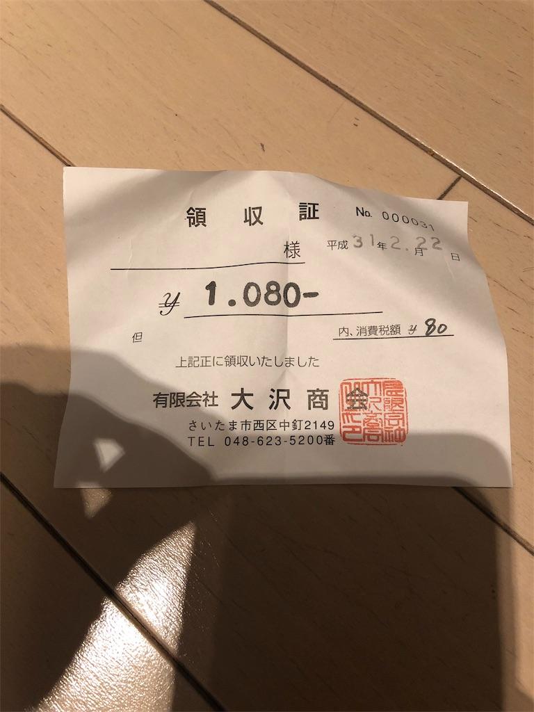 f:id:toshihiro_suzuki:20190301225237j:image