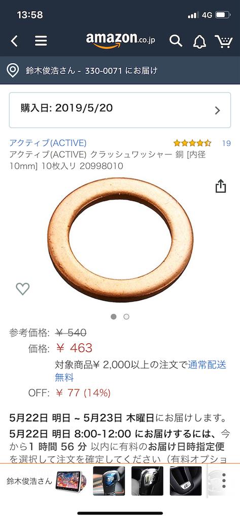 f:id:toshihiro_suzuki:20190521135854p:image