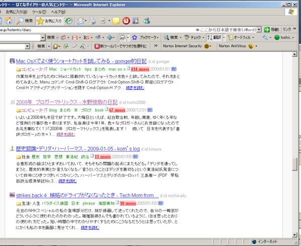 f:id:toshii2008:20090106192902j:image