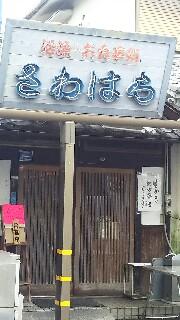 f:id:toshikaga19710329:20170409203834j:image