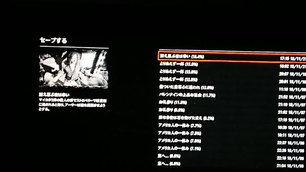 f:id:toshikaga19710329:20181121180242j:plain