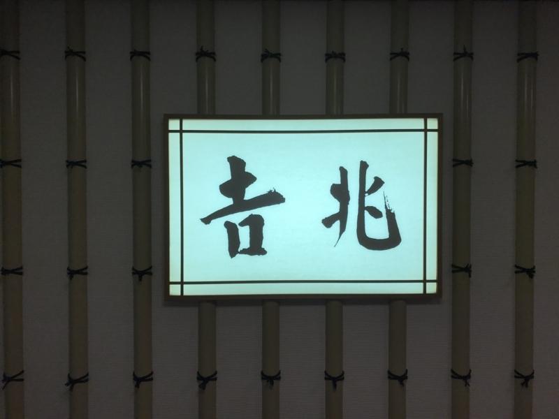 f:id:toshiki5911:20170818210238j:plain
