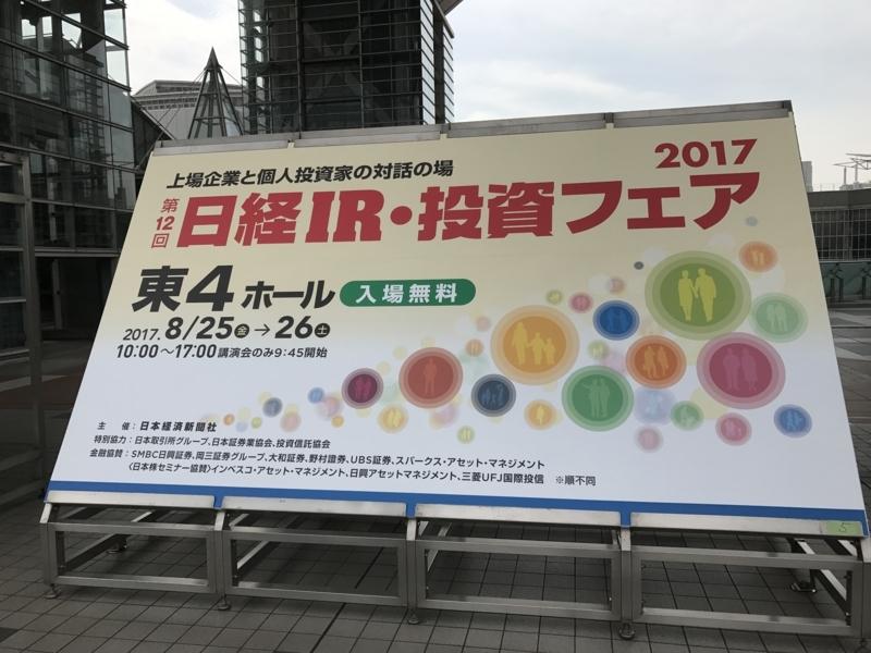 f:id:toshiki5911:20170826143223j:plain