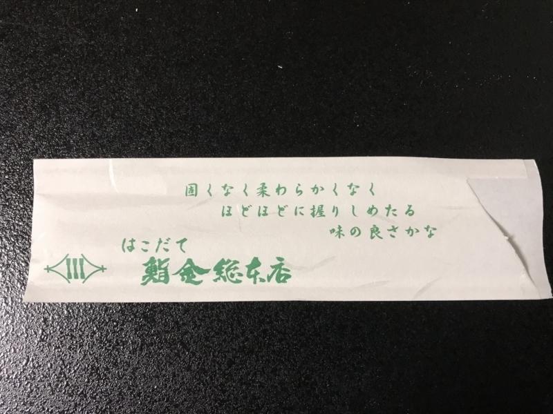 f:id:toshiki5911:20170831162430j:plain