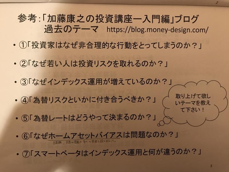 f:id:toshiki5911:20170906051553j:plain