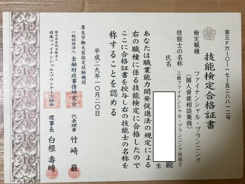 f:id:toshiki5911:20171129175946j:plain