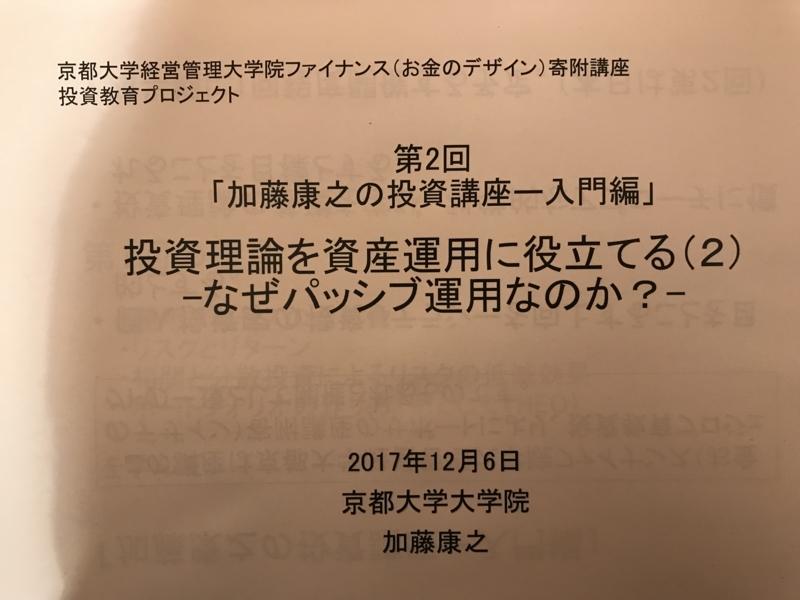 f:id:toshiki5911:20171207003334j:plain