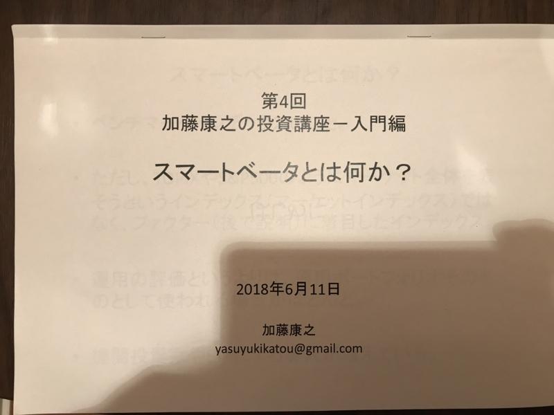 f:id:toshiki5911:20180619212202j:plain