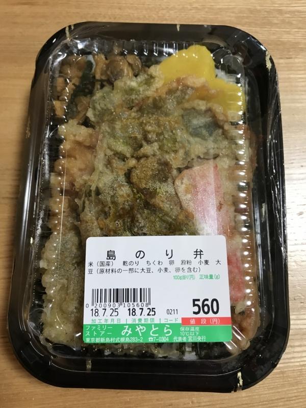 f:id:toshiki5911:20180726144420j:plain
