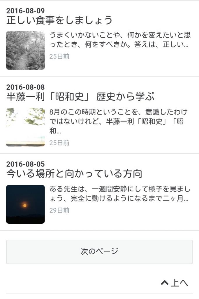 f:id:toshikida:20160903200158j:plain