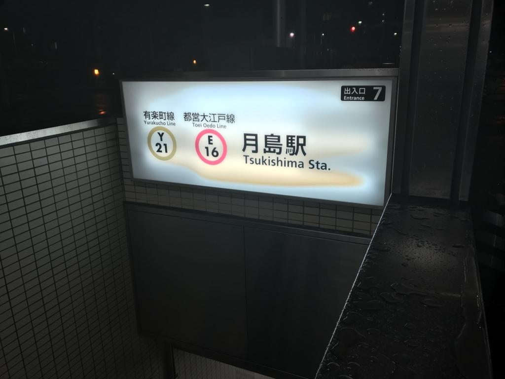 f:id:toshikingbox:20171022202705j:plain