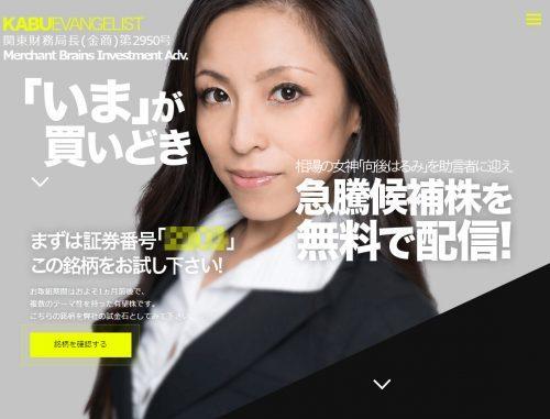 株エヴァンジェリスト公式サイトトップページ