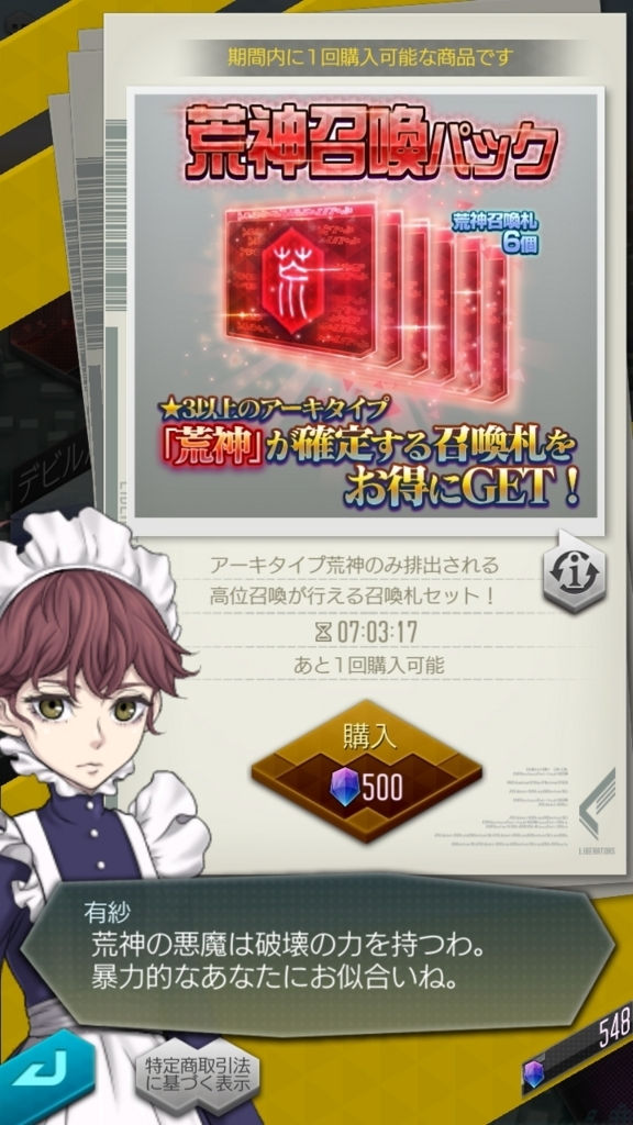 f:id:toshikoro:20180401205108j:plain