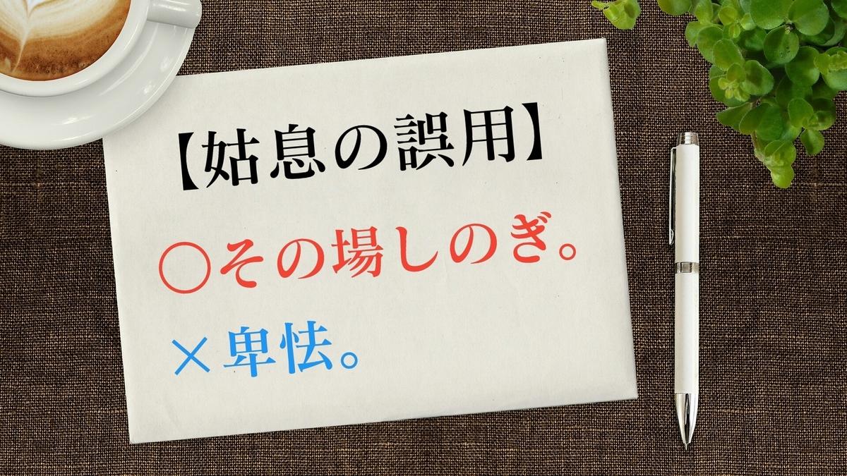 f:id:toshikoro:20200613210107j:plain