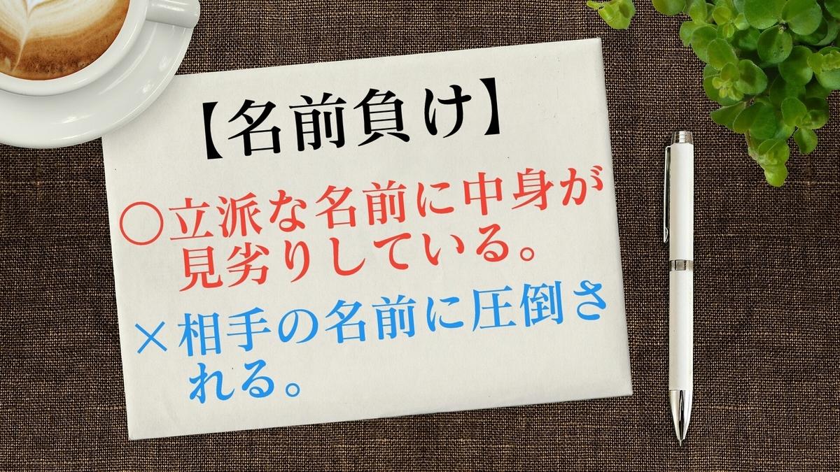 f:id:toshikoro:20200804122919j:plain