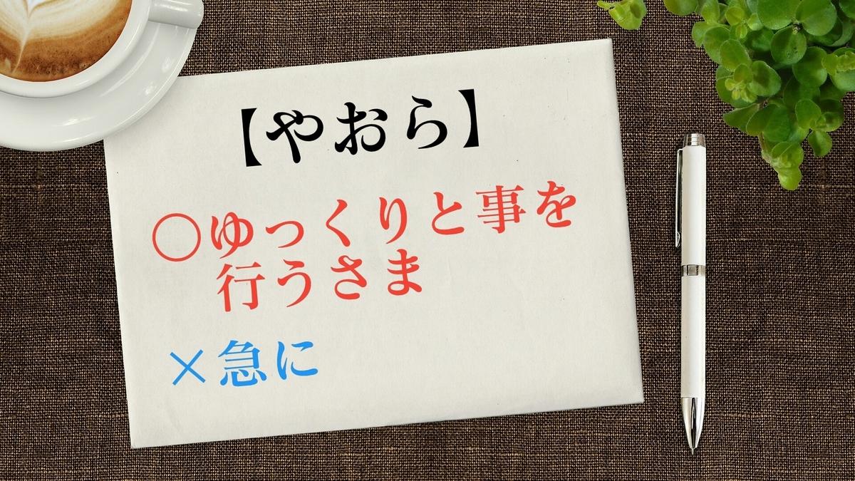 f:id:toshikoro:20200807170350j:plain