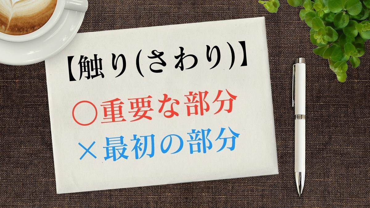 f:id:toshikoro:20200810230354j:plain