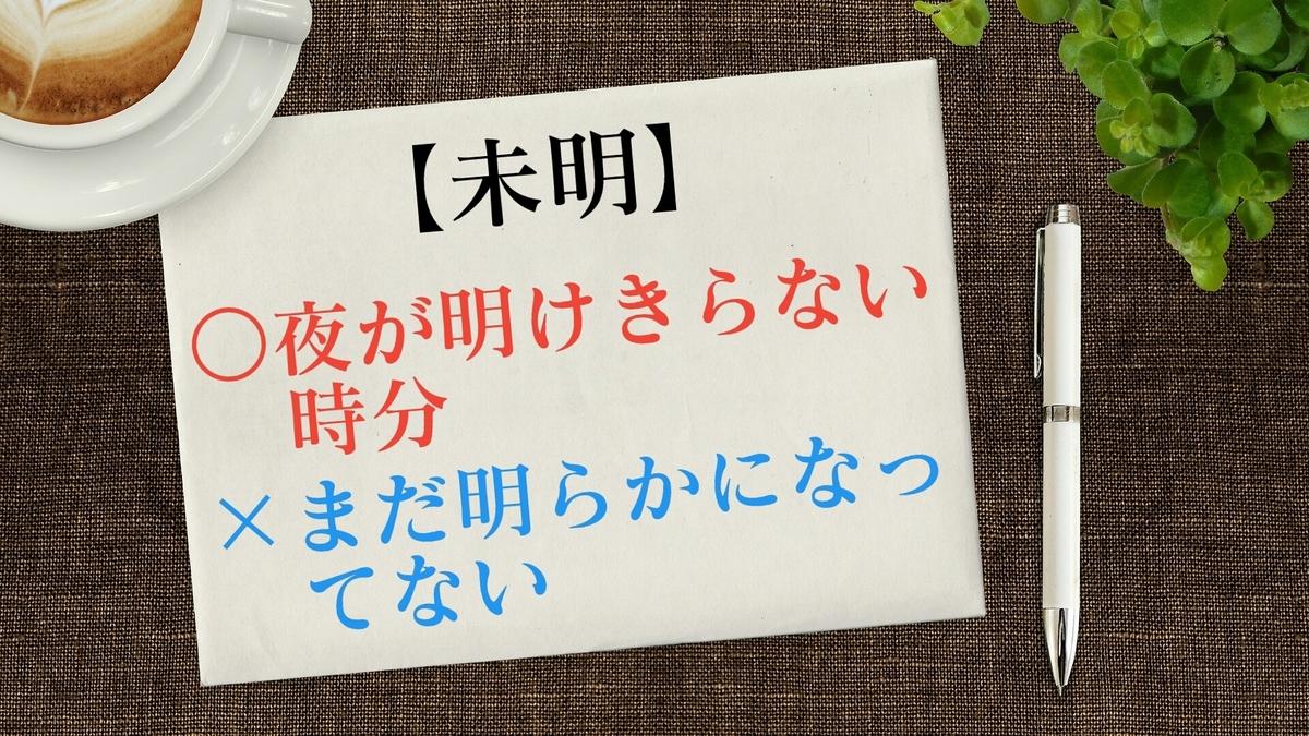 f:id:toshikoro:20200821161353j:plain