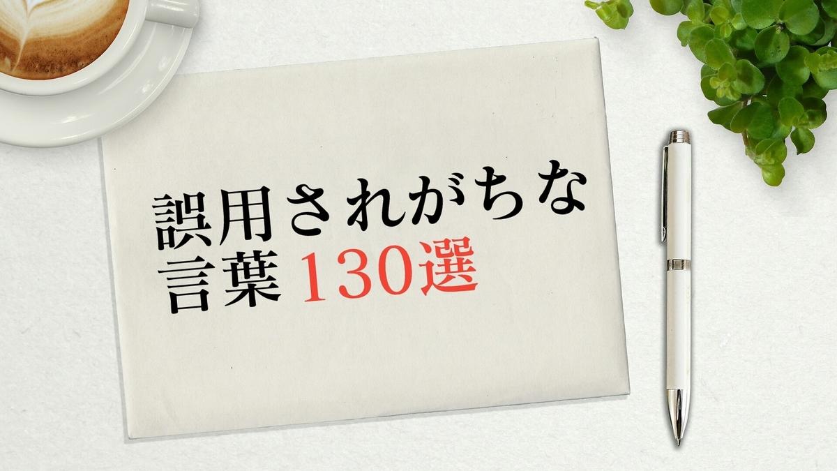 f:id:toshikoro:20200823160451j:plain