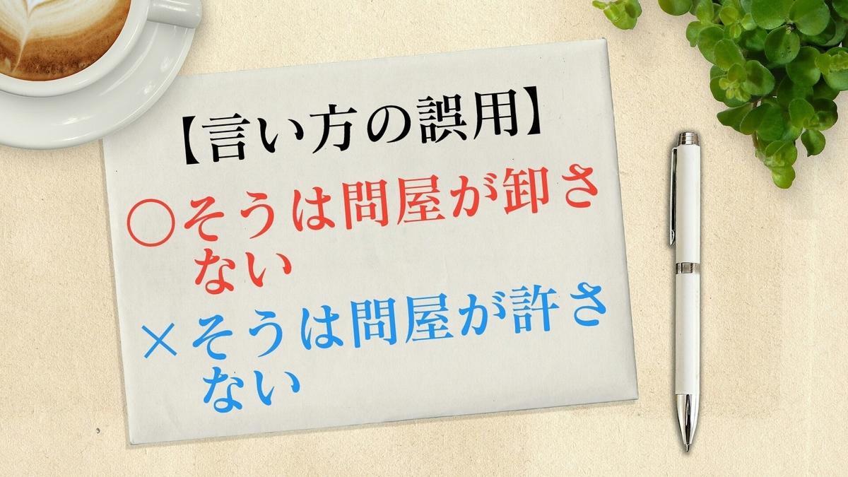 f:id:toshikoro:20200909141235j:plain