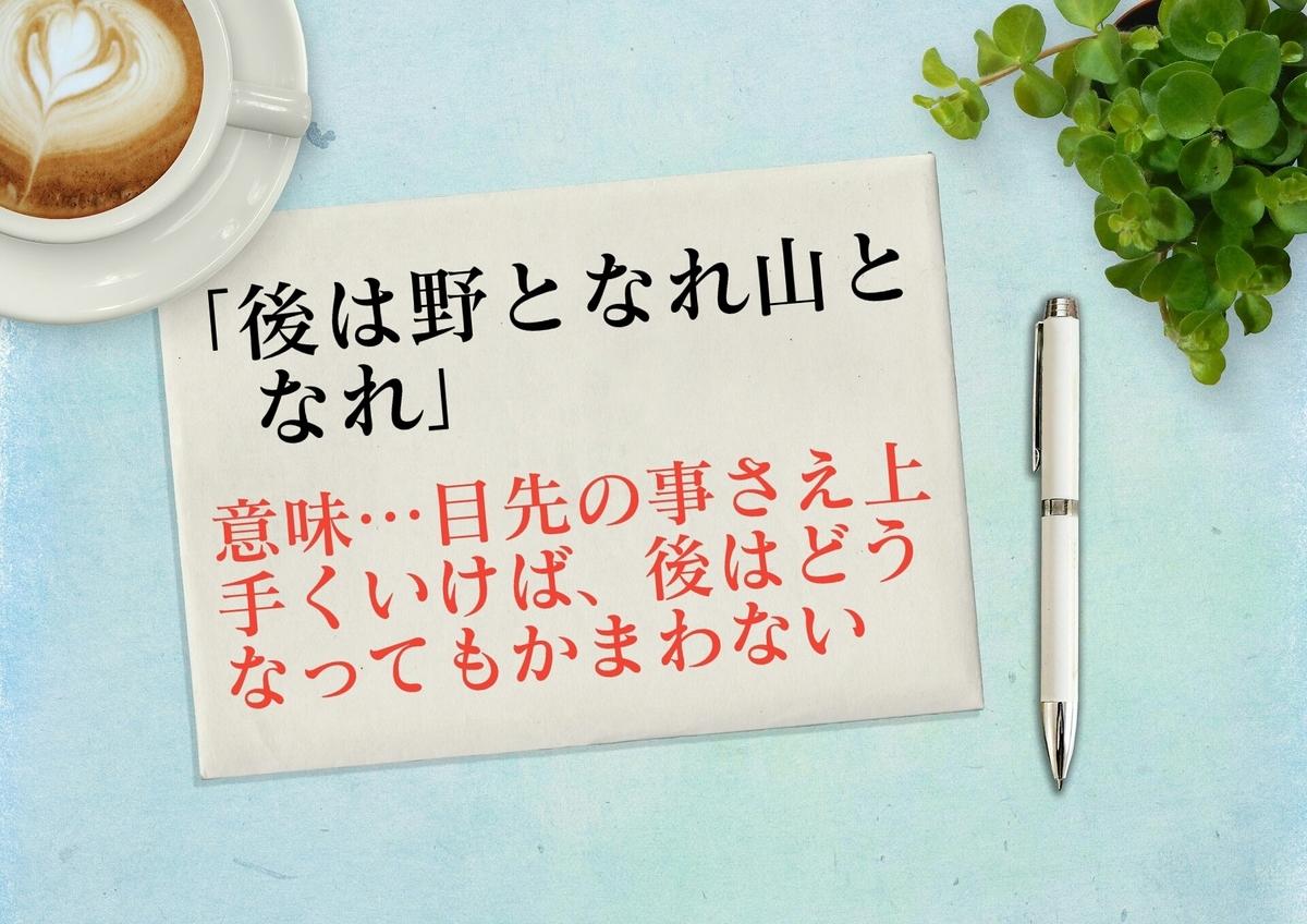 f:id:toshikoro:20200919154928j:plain