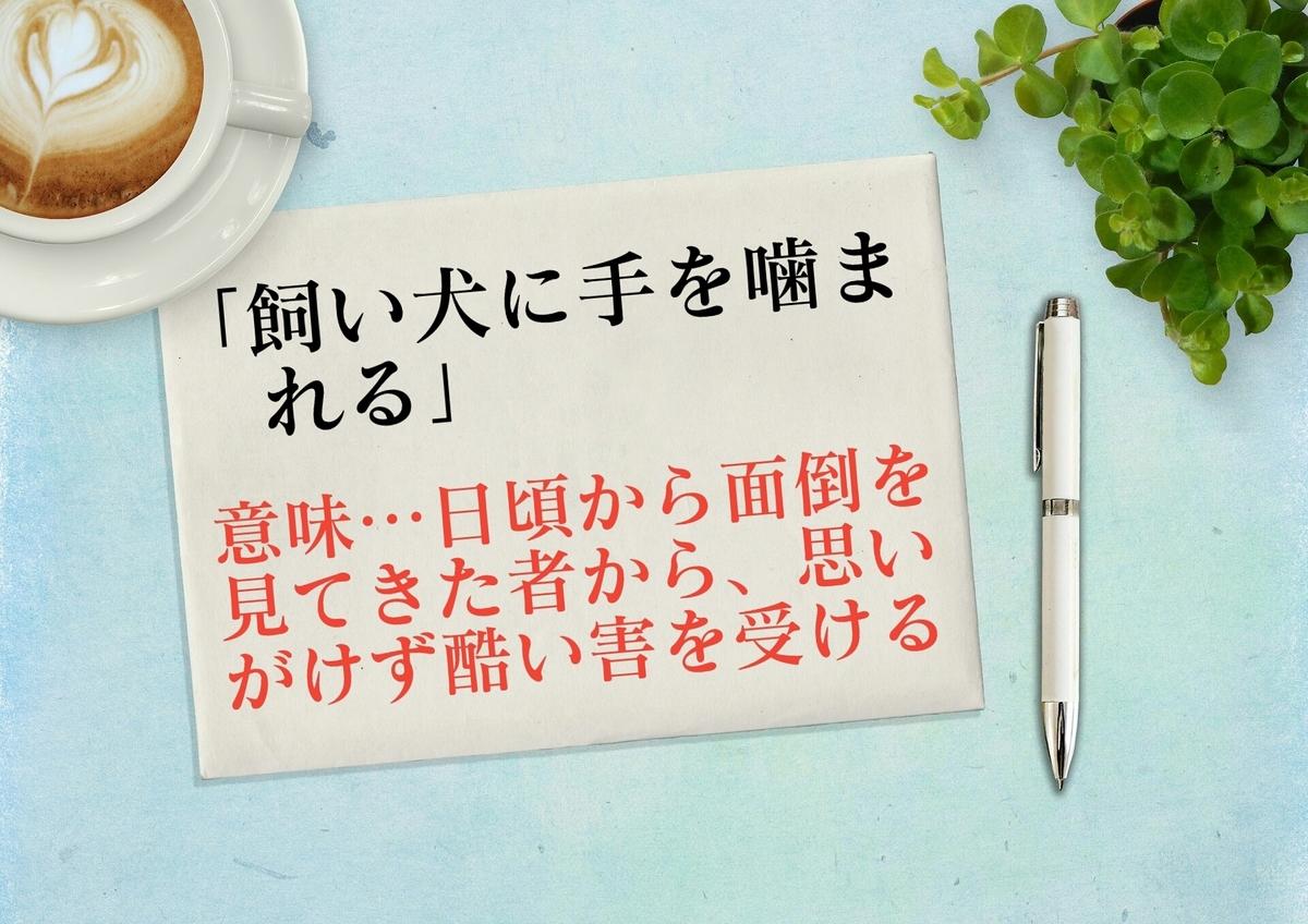f:id:toshikoro:20201019165133j:plain