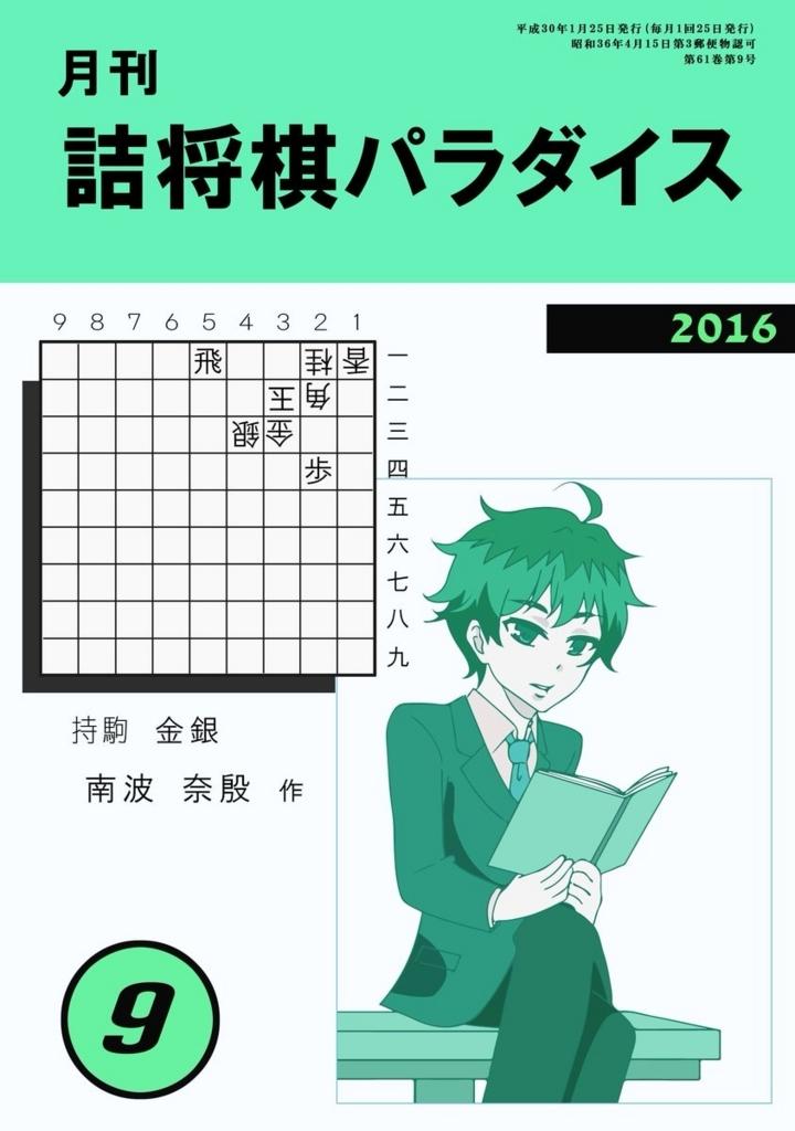 f:id:toshikzu1102:20180207151642j:plain