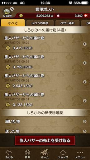 f:id:toshimaru104:20170706131445p:image