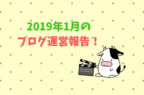 2019年1月のブログ運営報告