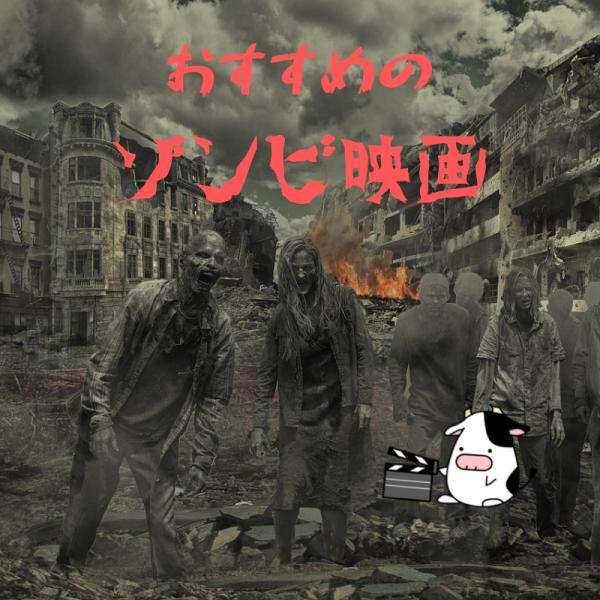 おすすめのゾンビ映画