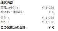f:id:toshinan:20150908103854p:plain