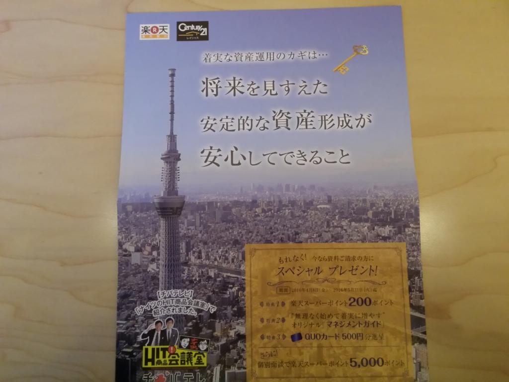 f:id:toshinan:20160412145740j:plain