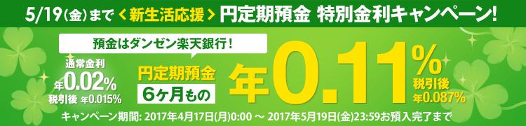 f:id:toshinan:20170501120052p:plain
