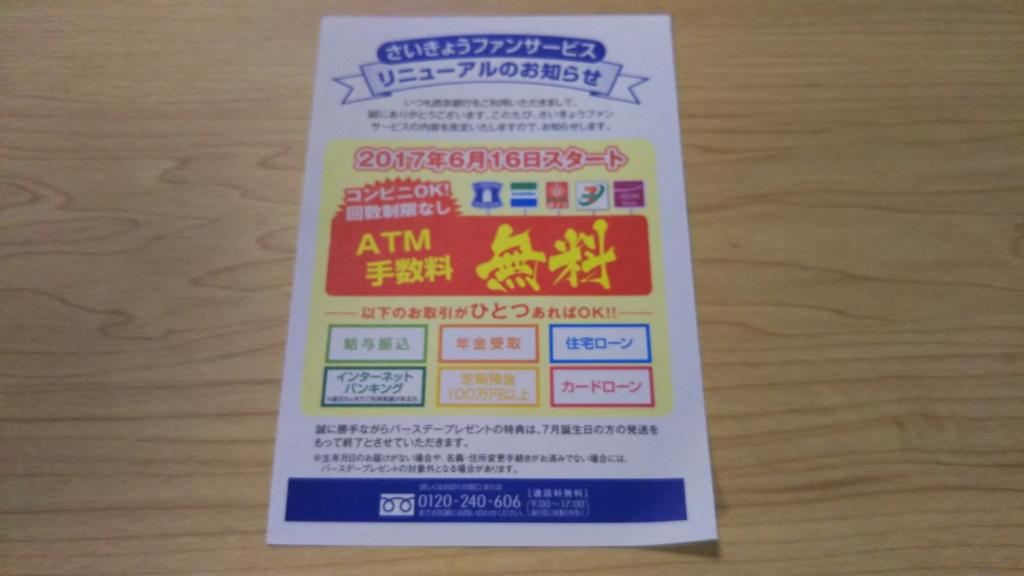 f:id:toshinan:20170524174047j:plain