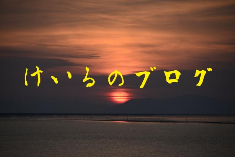 けいるのブログ