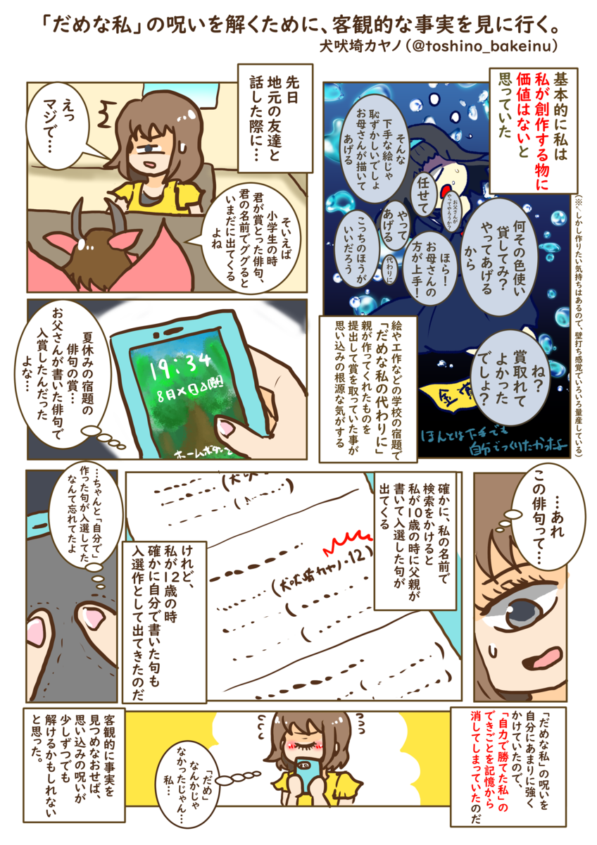 f:id:toshino_bakeinu:20190814200352p:plain