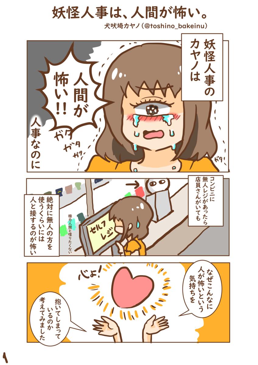 f:id:toshino_bakeinu:20190816210119p:plain