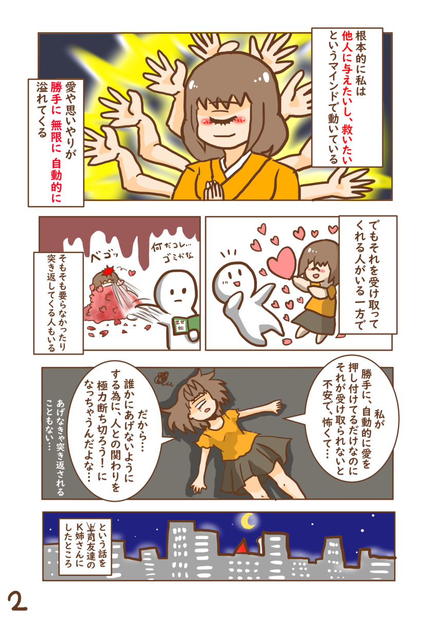 f:id:toshino_bakeinu:20190816210703p:plain