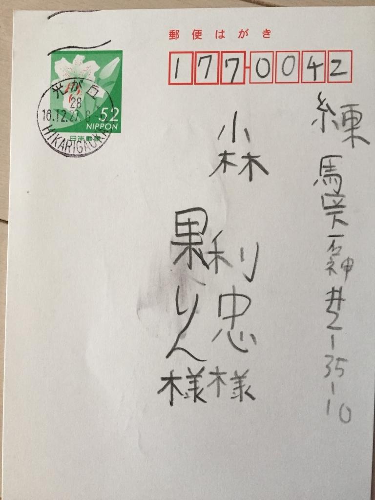 f:id:toshitada-kobayashi:20180915142408j:plain