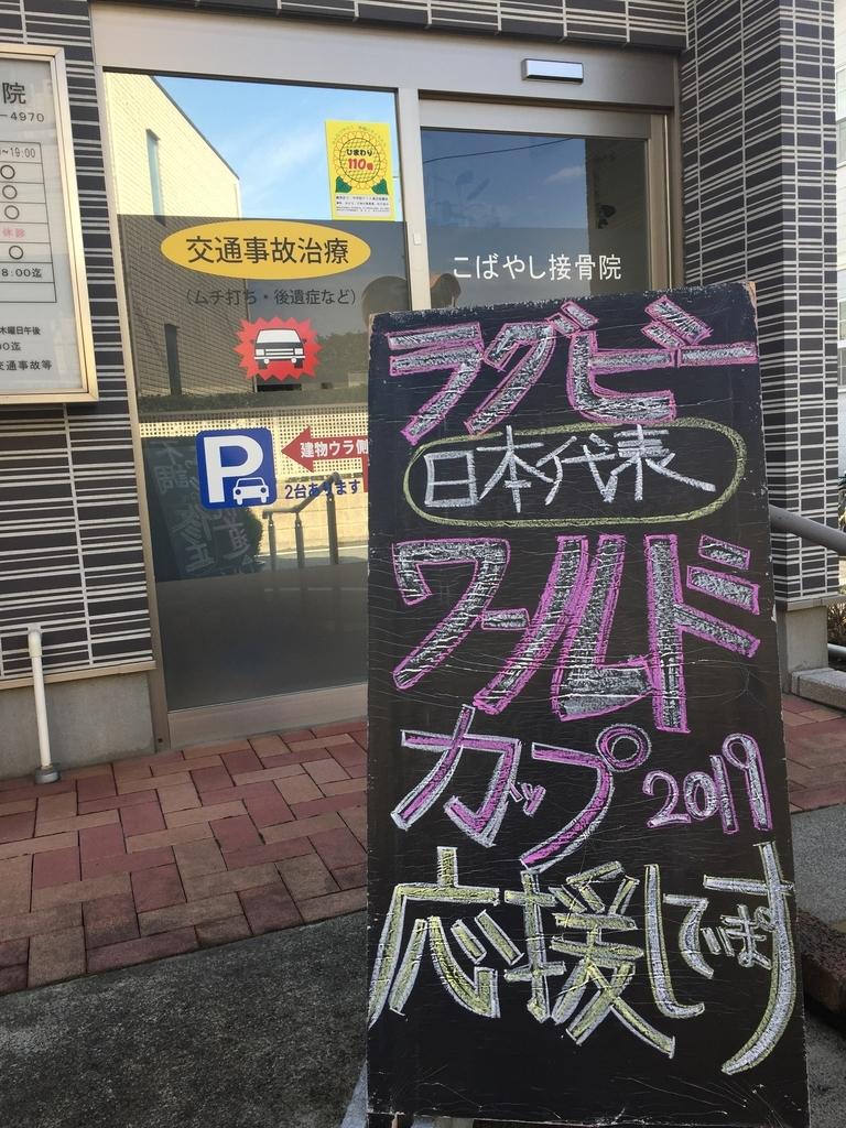 f:id:toshitada-kobayashi:20181017153239j:plain