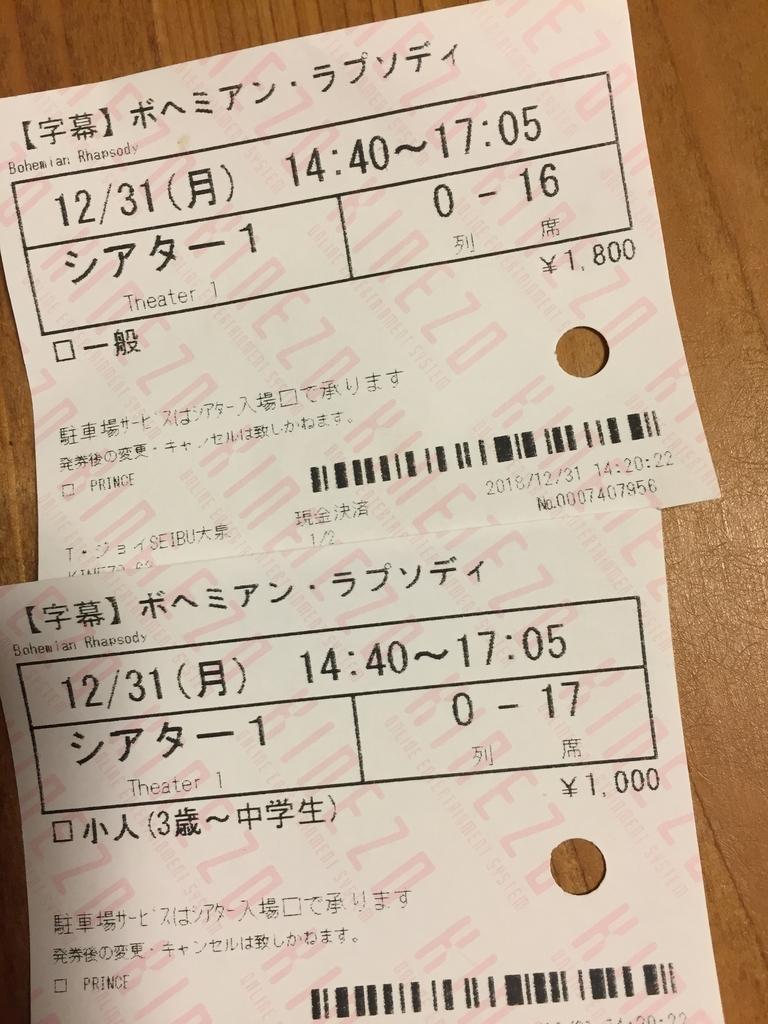 f:id:toshitada-kobayashi:20181231191844j:plain