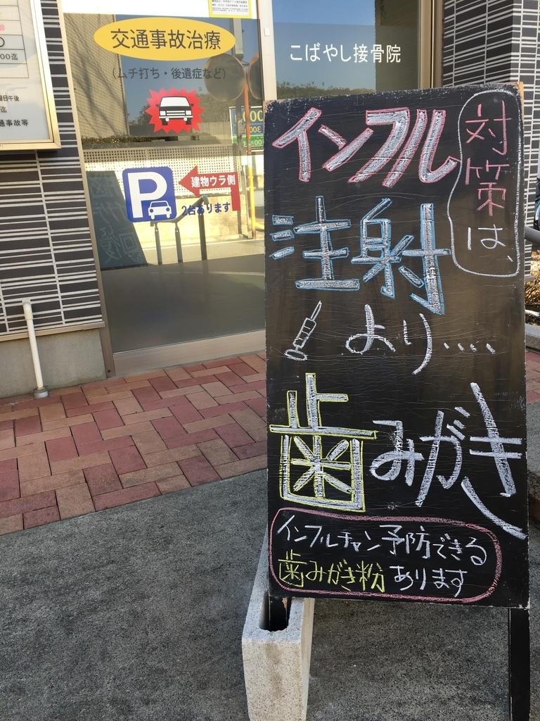 f:id:toshitada-kobayashi:20190202090203j:plain