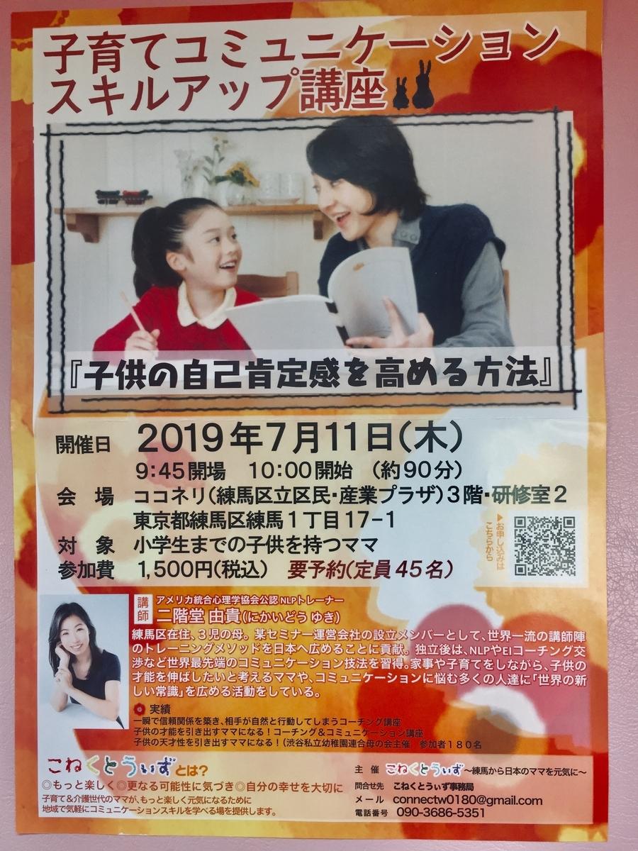 f:id:toshitada-kobayashi:20190708104848j:plain