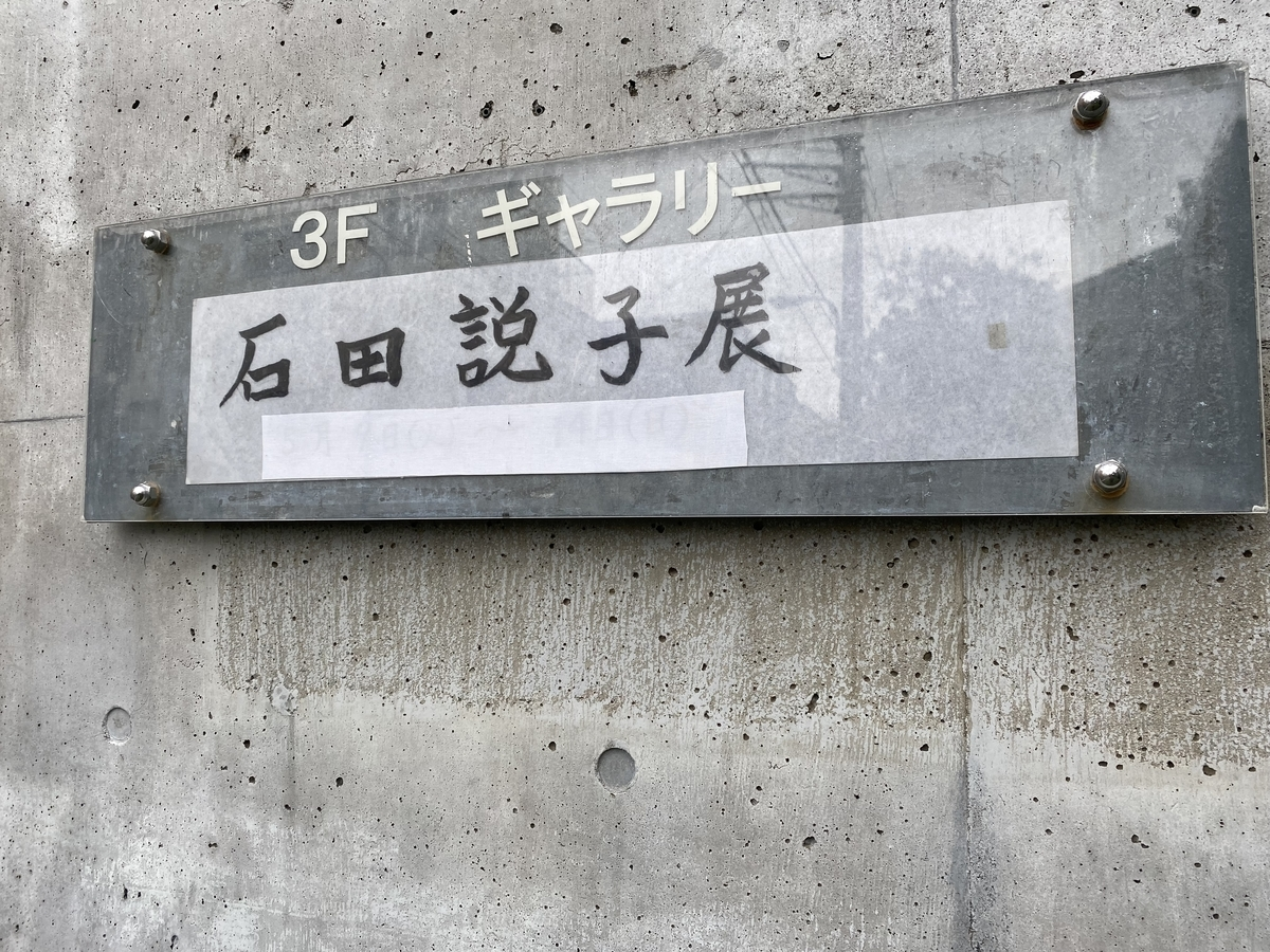 f:id:toshitada-kobayashi:20210713081434j:plain