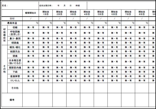 f:id:tosho-antenna:20200821162711p:plain