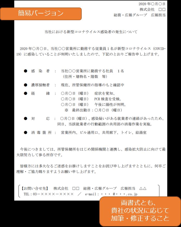 f:id:tosho-antenna:20200821163137p:plain