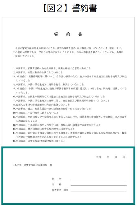 f:id:tosho-antenna:20201026105145p:plain