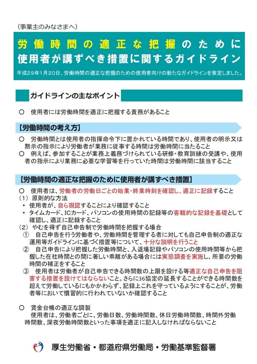 f:id:tosho-antenna:20201125145355j:plain